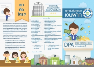 AW_DPA_BROCHURE_Outside
