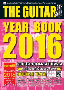 cover yearbook 16_OK